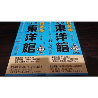送込 浅草東洋館ご招待券ペアセット(お笑い)
