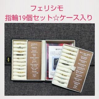 フェリシモ(FELISSIMO)のフェリシモの可愛いリング19個セット☆美品☆送料込み(リング(指輪))