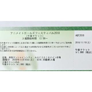 AGF 11月10日 午後チケット(声優/アニメ)