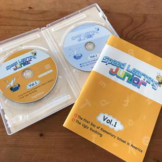 エスプリ(Esprit)のスピードラーニング・ジュニア Vol.1(知育玩具)