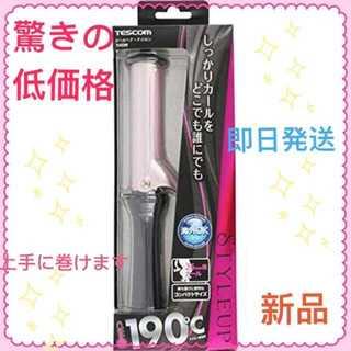 【本日限定低価格】カールヘアーアイロン コテ  ブラック 26mm(ヘアアイロン)