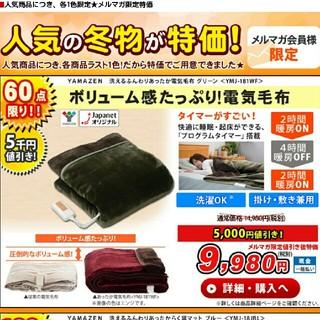 ヤマゼン(山善)の【新品】電気掛け敷毛布 YMJ-181WF (電気毛布)