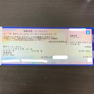 與真司郎トークショー 東京2部(トークショー/講演会)