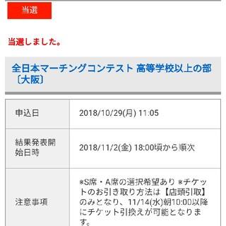 11/18 マーチングコンテスト 高等学校以上の部 ペア(その他)