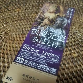 京都大報恩寺「快慶・定慶のみほとけ」展(美術館/博物館)