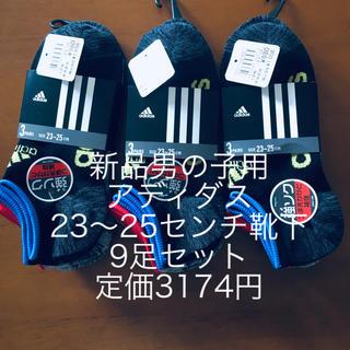 アディダス(adidas)の新品 男の子用 アディダス 23~25センチ 靴下 9足セット 定価3174円(靴下/タイツ)
