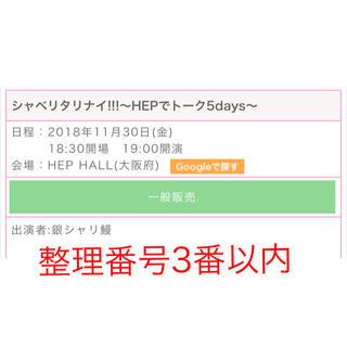 シャベリタリナイ!!!~HEPでトーク5days~ チケット(お笑い)