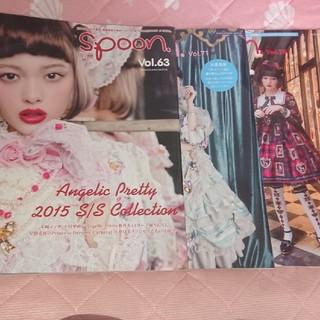 アンジェリックプリティー(Angelic Pretty)のspoon 別冊【Angelic Pretty】美麗コーデ本(ファッション)