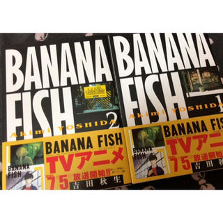 バナナフィッシュ(BANANA FISH)の*BANANA FISH*(少女漫画)