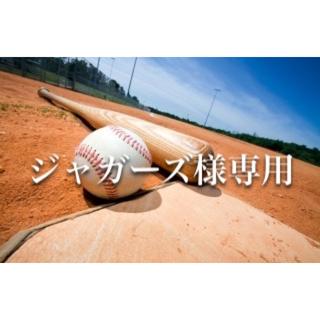 ヨミウリジャイアンツ(読売ジャイアンツ)の▼ジャガーズ様専用(記念品/関連グッズ)