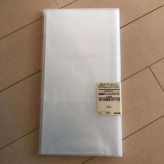 ムジルシリョウヒン(MUJI (無印良品))の高透明フィルムアルバムL判132枚用ポケット付き(ファイル/バインダー)