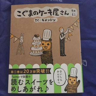 こぐまのケーキ屋さんそのに☆カメントツ(4コマ漫画)
