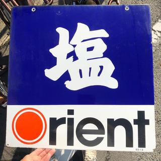 塩 Orient 看板