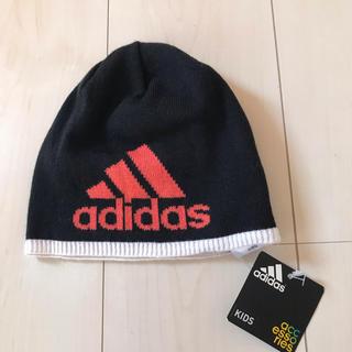 アディダス(adidas)の新品♡アディダスニット帽 54〜57(帽子)