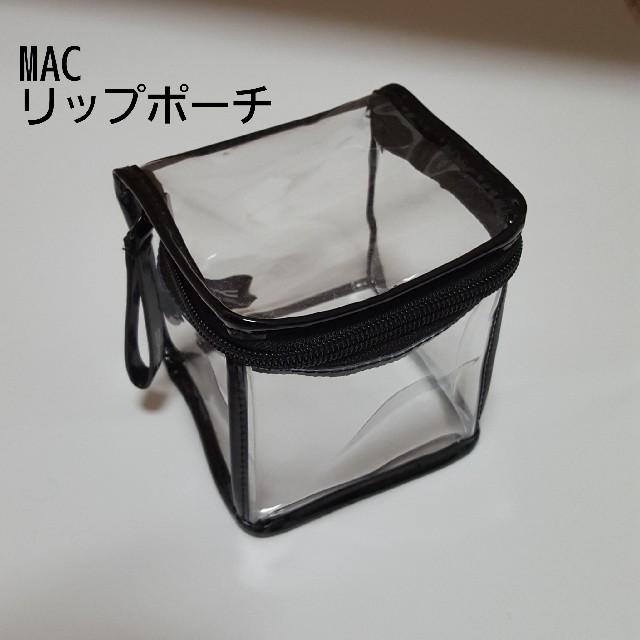 MAC(マック)の【レア 】マック☆リップポーチキューブ型 レディースのファッション小物(ポーチ)の商品写真