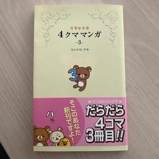 4クママンガ 3(4コマ漫画)