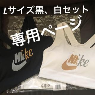 ナイキ(NIKE)の酒洛girl 様 専用ページ NIKE スポブラ 黒白セット L(その他)