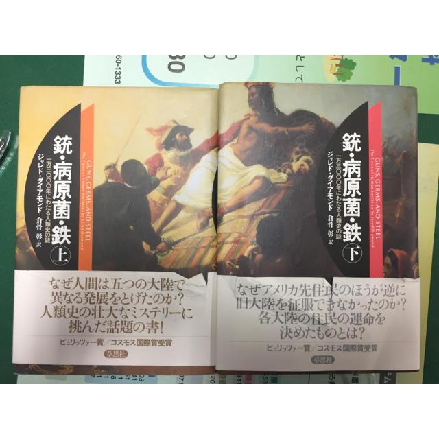 銃•病原菌•鉄 上下巻セット エンタメ/ホビーの本(ノンフィクション/教養)の商品写真