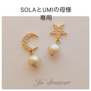 SOLAとUMIの母様 専用ページ(ピアス)