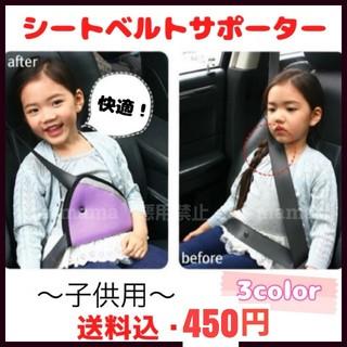 快適安心♥️子供用シートベルトサポーター(自動車用チャイルドシートクッション )