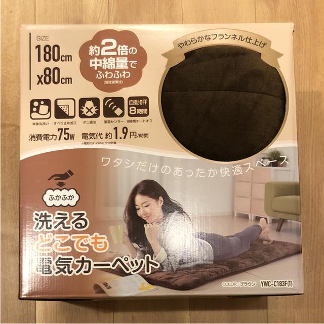 山善(ヤマゼン)の☆山善☆ 洗えるどこでも電気カーペット スマホ/家電/カメラの冷暖房/空調(電気毛布)の商品写真
