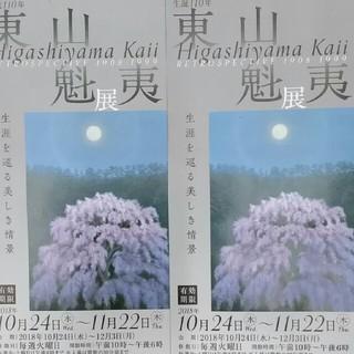 11月22日まで 東山魁夷展 ペアチケット(美術館/博物館)