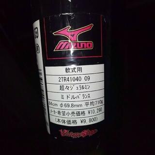 ミズノ(MIZUNO)のミズノ ウイングエリア wingarea 84cm710gミドルバランス84cm(バット)