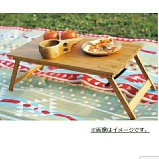 新品  バカンス  バンブー ミニテーブル    キャンプ・BBQにも♪(折たたみテーブル)