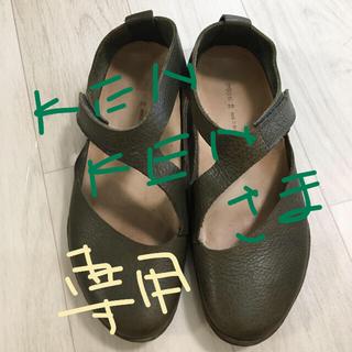 トリッペン(trippen)のtrippen  ローファー革靴  カーキ(ローファー/革靴)