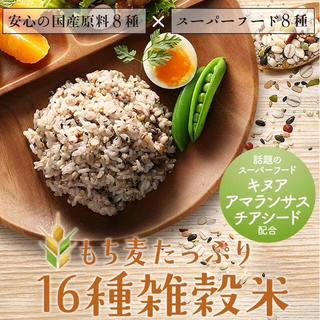 雑穀米 500g(米/穀物)