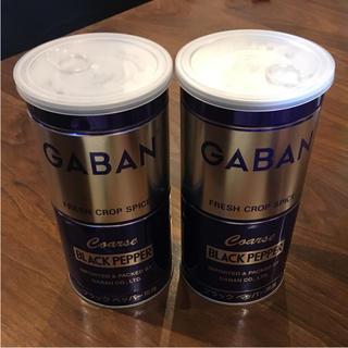 ギャバン(GABAN)のGABAN ブラックペッパー 荒挽 2本セット(調味料)