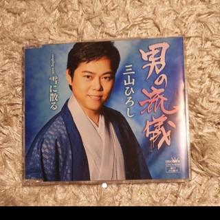 三山ひろし 新品(演歌)