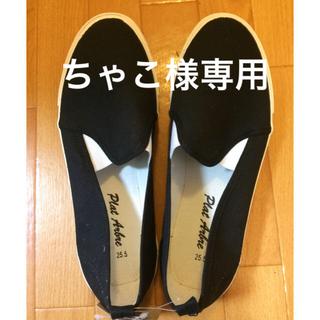 ⭐️ヒラキ  スリッポン   25.5cm ブラック(スリッポン/モカシン)