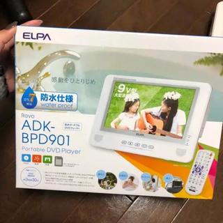 エルパ(ELPA)のELPA 防水ポータブルDVDプレイヤー 防水(ポータブルプレーヤー)