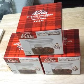 カリタ(CARITA)のカリタ コーヒーストッカー200N(キッチン小物)