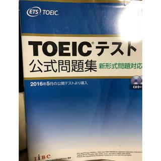 コクサイビジネスコミュニケーションキョウカイ(国際ビジネスコミュニケーション協会)のTOEIC 新形式問題対応問題集(資格/検定)