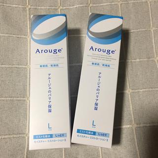 アルージェ(Arouge)の★新品・未開封★アルージェミスト化粧水♡2本セット(化粧水/ローション)