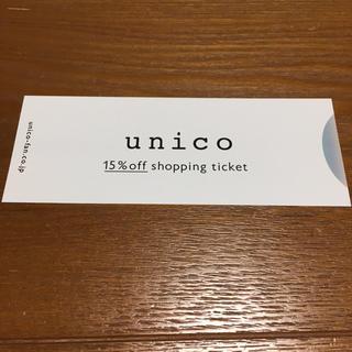 ウニコ(unico)のunico 株主優待券 1枚(ショッピング)