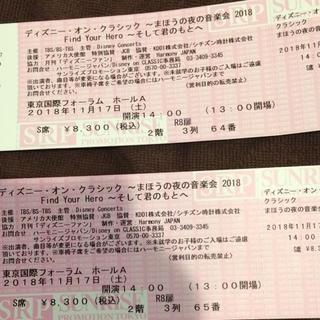 ディズニー・オン・クラシック チケット(その他)