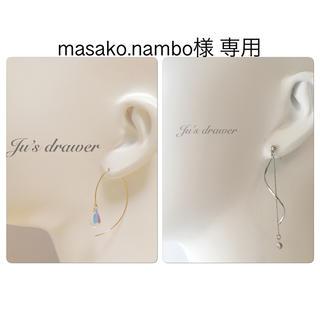 masako.nambo様 専用ページ(ピアス)
