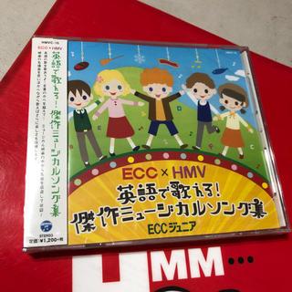 コロンビア(Columbia)の新品CD英語で歌える!傑作ミュージカルソング集(キッズ/ファミリー)