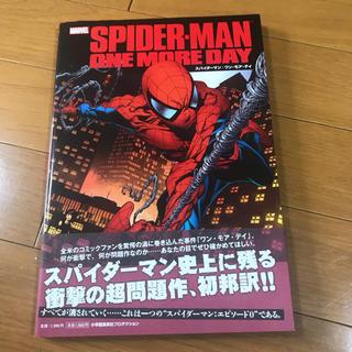 マーベル(MARVEL)のスパイダーマン:ワン・モア・デイ/Joe Quesada(アメコミ/海外作品)
