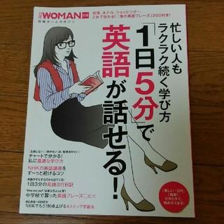 日経ウーマン別冊 1日5分で英語が話せる!