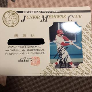 ヒロシマトウヨウカープ(広島東洋カープ)のカープ ジュニアメンバークラブ(スポーツ選手)