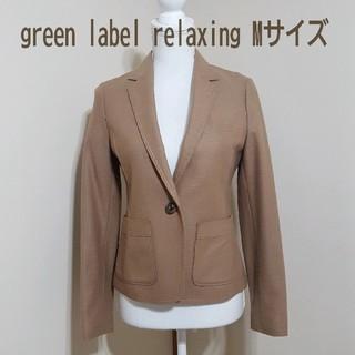 グリーンレーベルリラクシング(green label relaxing)のグリーンレーベルリラクシング ウールジャケットM濃いベージュ(テーラードジャケット)
