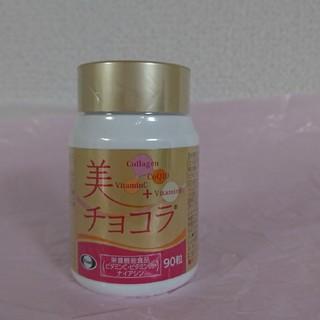エーザイ(Eisai)のabc様専用新品☆美チョコラ90粒・エーザイ☆(コラーゲン)