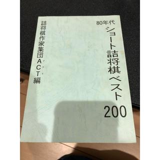 80年代 ショート詰将棋ベスト200(囲碁/将棋)