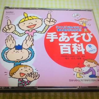 手あそび百貨☆歌+カラピアノCD(童謡/子どもの歌)