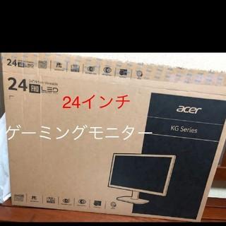 エイサー(Acer)のゲーミングモニター(ディスプレイ)