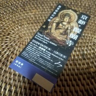 サントリー美術館 京都・醍醐寺「真言密教の宇宙」展(11/11迄)(美術館/博物館)